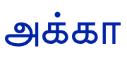 Akka as written in Tamil script