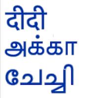 Didi, Akka, Chechi in respective Indian Language Scripts